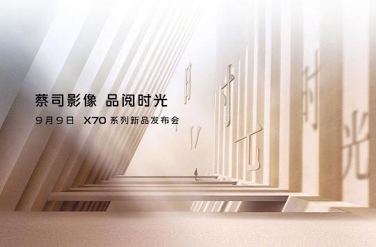 vivo 自研 V1 芯片加持,X70 将于 9 月 9 日公布