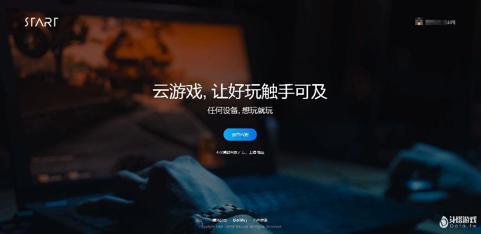 腾讯Start云游戏联合当贝投影,上线当贝旗下平台机型