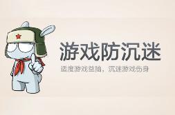 小米游戏调整未成年人防沉迷系统,严格落实相关要求