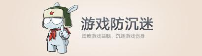 小米游戏响应相关要求,将于9月1日施行防沉迷系统