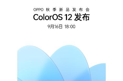 OPPO ColorOS 12 9月16日见