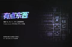 三款旗舰领衔,魅族将于9月22日举行有点东西秋季新品发布会