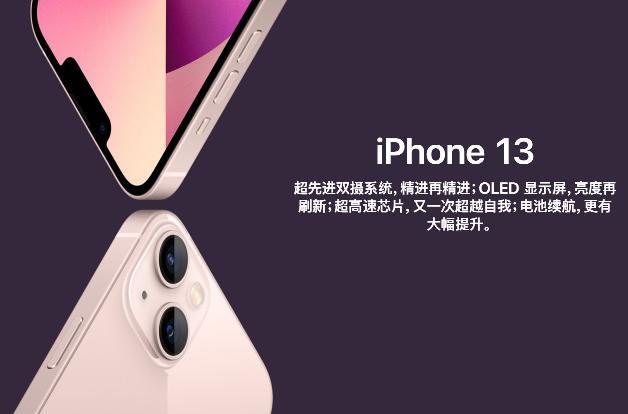 IPhone13发布后多久能买到