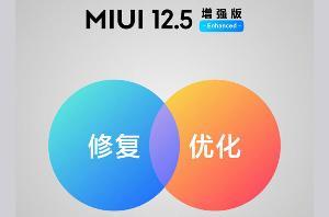 全新MIUI最新适配机型公布:看看有你的没