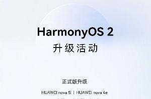新一批鸿蒙OS升级名单来了,共29款老机型,其中11款为荣耀