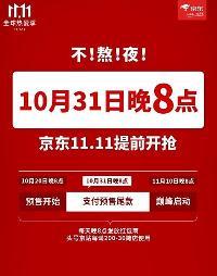 京东公布双十一节奏,将在10月20日就开启活动