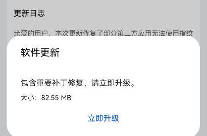 华为 P10 推鸿蒙OS 2.0系统重要补丁包,优化通信体验建议升级