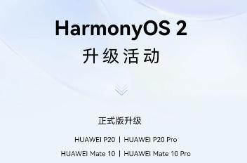 新一轮鸿蒙 HarmonyOS 2 正式版推送,25 款设备可升级