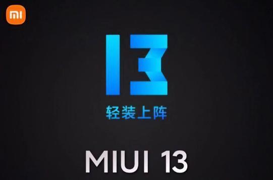 小米 MIUI 13 爆料:年底内测,改动不小