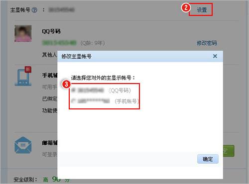 怎么修改qq辅助账号_怎么把手机辅助账号设置成qq主显账号 - 卡饭网