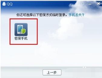 电脑qq登不上_每次电脑登QQ都要验证设备锁 - 软件无忧