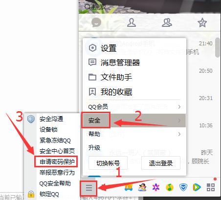 电脑为什么登不上qq_异地登陆QQ登不上怎么办 - 软件无忧