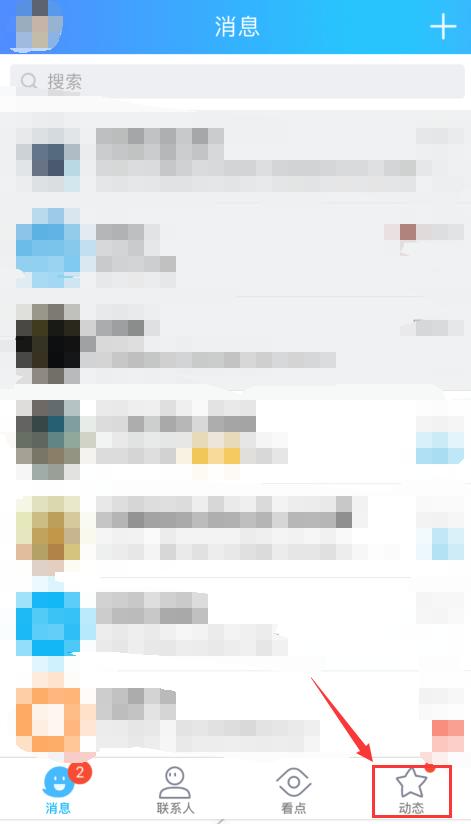 科技知识:如何在微信QQ上不让别人看见手机型号