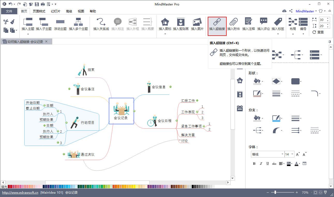 超链接 MindMaster超链接功用怎样应用-U9SEO