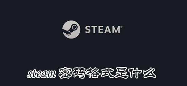 密码 steam暗码格局是甚么-U9SEO