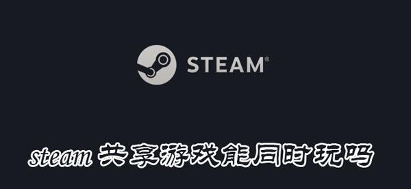 共享 steam同享游戏能同时玩吗-U9SEO