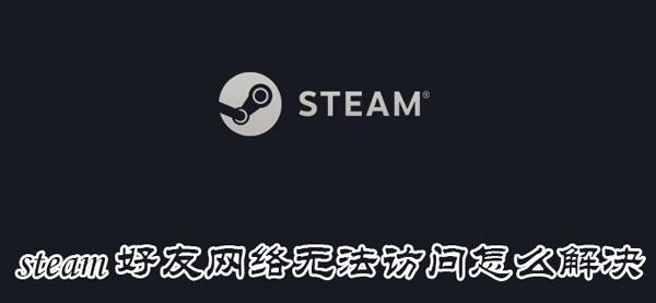 无法访问 steam老友收集没有法拜候-U9SEO