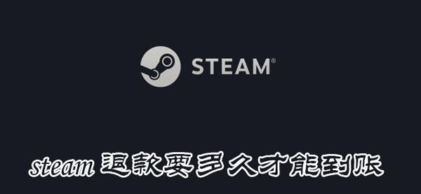 退款 steam退款要多暂才气到账-U9SEO