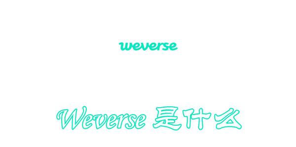 Weverse Weverse是甚么-U9SEO