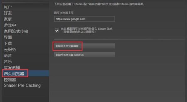 腾讯 腾讯网游加快器怎样加快Steam社区-U9SEO