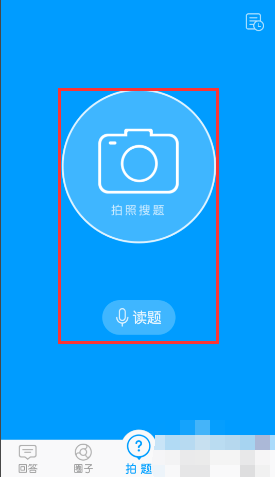 玩机教程:作业帮软件怎么拍照做题