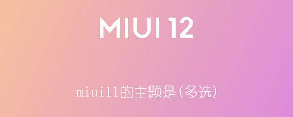 miui11的主题是(多选)