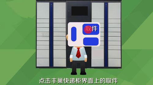 前沿科技信息篇:丰巢快递柜取件教程