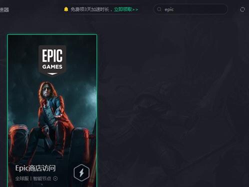 腾讯 腾讯网游加快器怎样加快EPIC的游戏-U9SEO