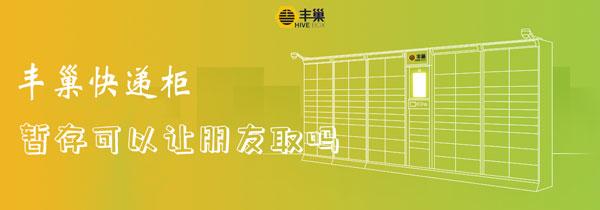 科技资讯:丰巢快递柜暂存可以让朋友取吗