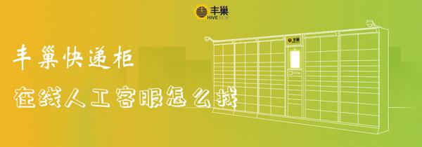科技资讯:丰巢快递柜在线人工客服怎么找