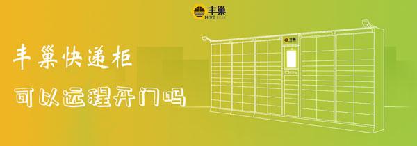 科技资讯:丰巢快递柜可以远程开门吗