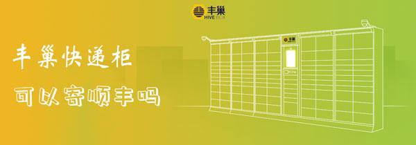 科技资讯:丰巢快递柜可以寄顺丰吗