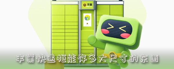科技资讯:丰巢快递柜能存多大尺寸的东西