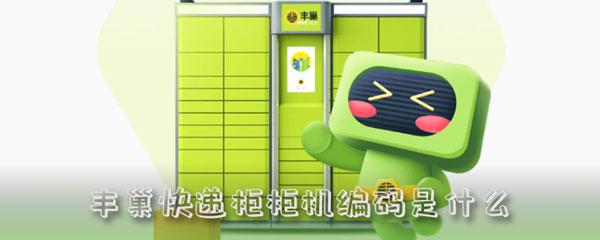科技资讯:丰巢快递柜柜机编码是什么