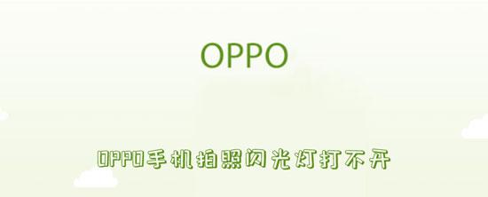 科技资讯:OPPO手机拍照闪光灯打不开