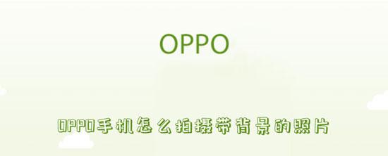 拍摄 OPPOPhone怎样拍摄带布景的照片-U9SEO