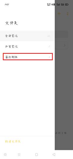 便签 OPPOPhone便签删除开怎样规复-U9SEO