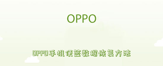 便签 OPPOPhone便签数据规复方式-U9SEO