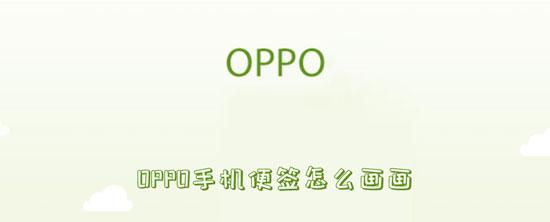 便签 OPPOPhone便签怎样绘绘-U9SEO