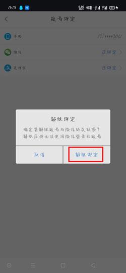 绑定 中邮速递易被其余微疑绑定怎样办-U9SEO