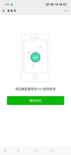 手机号 中邮速递易公家号怎样从头绑定Phone号-U9SEO