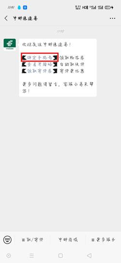 手机号 中邮速递易怎样绑定Phone号-U9SEO