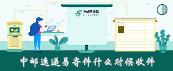 科技资讯:中邮速递易寄件什么时候收件