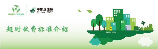 科技资讯:中邮速递易超时收费标准介绍
