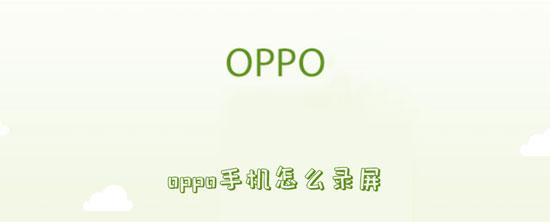 科技资讯:oppo手机怎么录屏