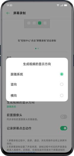 手机 oppoPhone怎样录屏-U9SEO