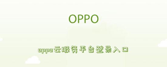 科技知识:oppo云服务平台登录入口