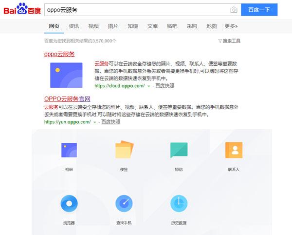 服务平台 oppo云办事仄台登录进口-U9SEO