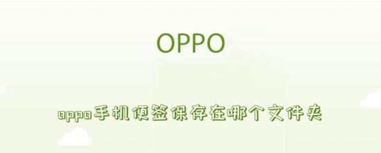 科技资讯:oppo手机便签保存在哪个文件夹