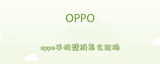 科技资讯:oppo手机壁纸怎么轮换
